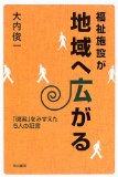 福祉関連書籍のススメ2007