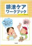 福祉関連書籍のススメ2005