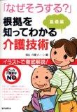 福祉関連書籍のススメ2012