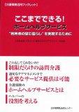 福祉関連書籍のススメ2011