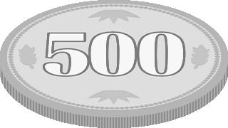 500円イメージ