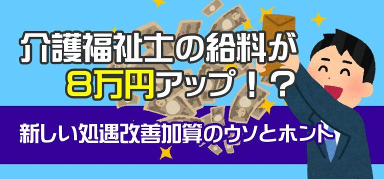 介護福祉士の給料が8万円アップ?